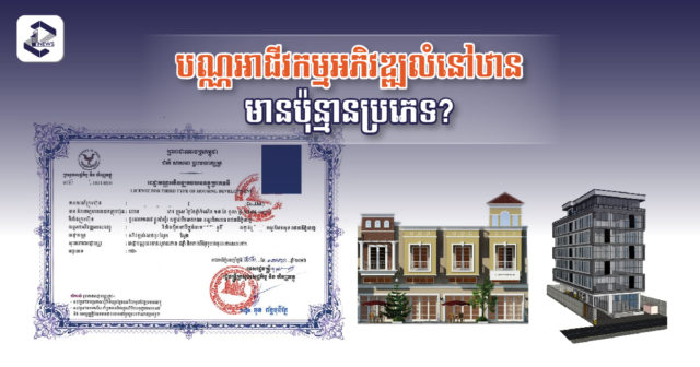housing license developments