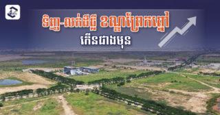 z1news land transaction in Prek Pnov Phnom Penh